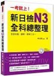 一考就上!新日檢N3全科總整理(附贈MP3學習光碟)