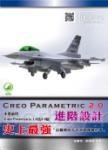 Creo Parametric 2.0 進階設計(附綠色範例檔)
