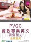 PVQC餐飲專業英文詞彙能力通關寶典 - 修訂版(第五版) - 附贈自我診斷系統