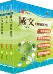 漢翔公司招考師級(人力資源)套書(贈題庫網帳號、雲端課程)
