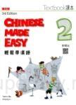 輕鬆學漢語 課本二(第三版)