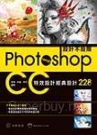 設計不設限:Photoshop CC特效設計經典設計228例YA1537