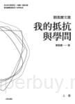 劉進慶文選:我的抵抗與學問 (兩冊)