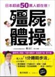 殭屍體操:日本超過50萬人都在做!醫學博士獨創,只要1個動作,就能肩不痠、頸不痛!