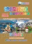 德國鐵道 旅行精品書(2016-17升級4版)