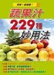 蔬果汁229種妙用法