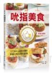 Finger Food吮指美食:107道令人食指大動的華麗小點心閃亮登場<限量回饋版>