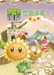 植物大戰殭屍:歷史漫畫5秦王朝