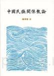 中國民族關係散論