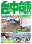 台中台南南投花蓮旅遊全攻略2016-17年版
