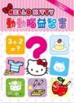 Hello Kitty:動動腦益智書