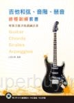 吉他和弦、音階、琶音終極訓練套書(3本書+3片DVD )