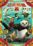 功夫熊貓2:電影小說(中英雙語)