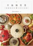 幸福珈常菜:鑄鐵鍋料理  美味不設限