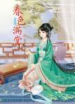 春色滿堂 4