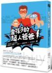 當孩子的超人爸爸:從全家一起玩開始,鍛鍊孩子體能 × 語言 × 邏輯思考 × 生活能力