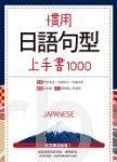慣用日語句型上手書1000