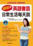 8000句英語會話:日常生活每天說(附MP3)