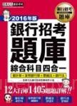 【連續6年銷售冠軍】2016全新試題詳解!銀行招考題庫完全攻略(綜合科目四合一)
