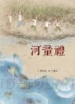 臺灣兒童文學叢書:河童禮(附CD、DVD)