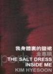 我身體裏的鹽裙