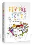 韓風塗鴉365天:人氣畫家教你彩繪出生動世界