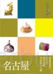 名古屋:叩叩日本系列7