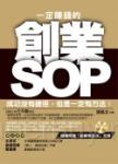 一定賺錢的創業SOP(黃金典藏版)