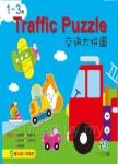 1~3歲Traffic Puzzie交通大拼圖