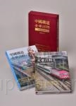 中國鐵道火車百科限量典藏精裝版(共二冊)