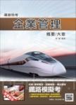 【105年全新適用版】企業管理概要(大意)(鐵路特考適用)(贈鐵路模擬考)(十二版)