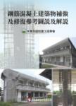 鋼筋混凝土建築物補強及修復參考圖說及解說