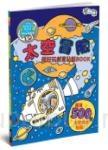 太空冒險:超好玩創意貼紙BOOK