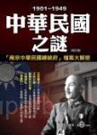 1901-1949中華民國之謎 (修訂初版)