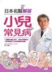日本名醫解答小兒常見病