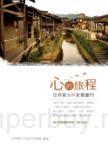 心的旅程:世界華文作家看廈門