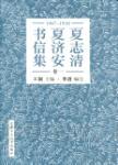 夏志清夏濟安書信集 (卷一:1947-1950) (簡體書)