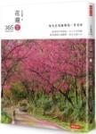 花蓮365:秋冬篇-每天在花蓮發現一件美好!(第1本依時序集結好文美照、私房景點、各族慶典、地圖索引的在地人導覽書)
