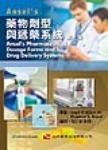 Ansel's藥物劑型與遞藥系統(第十版)