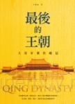 最後的王朝:大清帝國的崛起