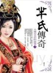 羋氏傳奇:大秦宣太后的故事(上)