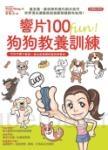 響片100 fun! 狗狗教養練(附響片套裝)