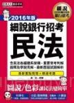 【2016全新】細說銀行招考:民法