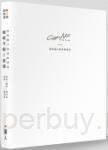 咖啡手帳X香港:咖啡職人的愛與勇氣(附贈霧面透明書衣)
