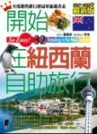 開始在紐西蘭自助旅行(2016~2017年最新版)