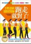 跟著奧運級隨隊醫師「跑走」就對了:燃燒脂肪、改變體態、擺脫三高、避免痠痛,一次解決!