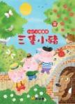 360°立體童話:三隻小豬