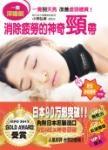 一戴深睡眠:消除疲勞的神奇頸帶(附贈日本進口神奇頸帶)