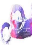 2015彩?國際:全球百大水彩名家聯展暨中華亞太水彩藝術協會十週年慶展