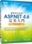 網頁程式設計ASP.NET 4.6完美入門:適用Visual C# 2015~2012(附教學影片/範例程式)